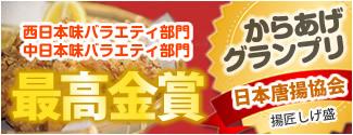 日本唐揚協会「からあげグランプリ」最高金賞連続受賞。