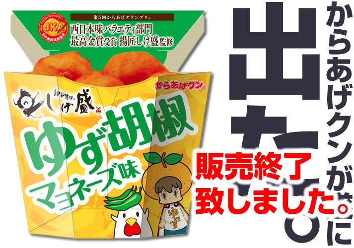 揚匠しげ盛監修 ローソンからあげくん「柚子胡椒マヨネーズ味唐揚げ」期間限定販売。販売終了。