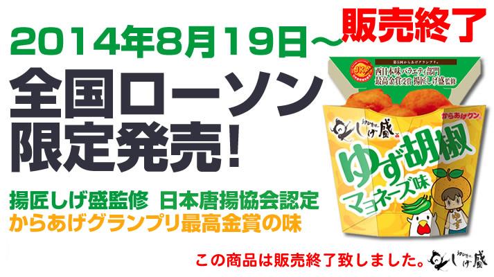 揚匠しげ盛監修 ローソンからあげくん「柚子胡椒マヨネーズ味唐揚げ」期間限定販売の告知バナー。販売終了。