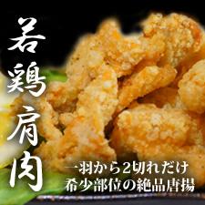 人気商品『若鶏肩肉』。鶏一羽から2切れしか取れない希少部位を使用した唐揚げ専門店 神戸『揚匠しげ盛』の人気からあげメニュー。