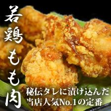 唐揚げ専門店 神戸『揚匠しげ盛』の人気定番からあげメニュー『若鶏もも肉』。国産若鶏と秘伝特製タレが自慢。