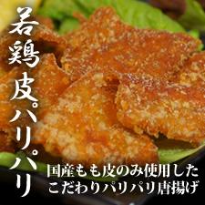 国産若鶏のもも皮のみ使用した女性唐揚げファンに人気の商品。