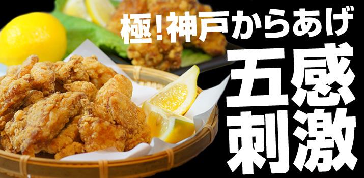 極!神戸からあげ。五感刺激。