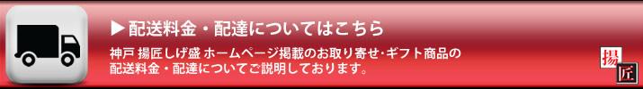 唐揚げ専門店 神戸 揚匠しげ盛 ホームページ掲載のお取り寄せ・ギフト商品通販の配達方法、配達料金のページリンクバナー。