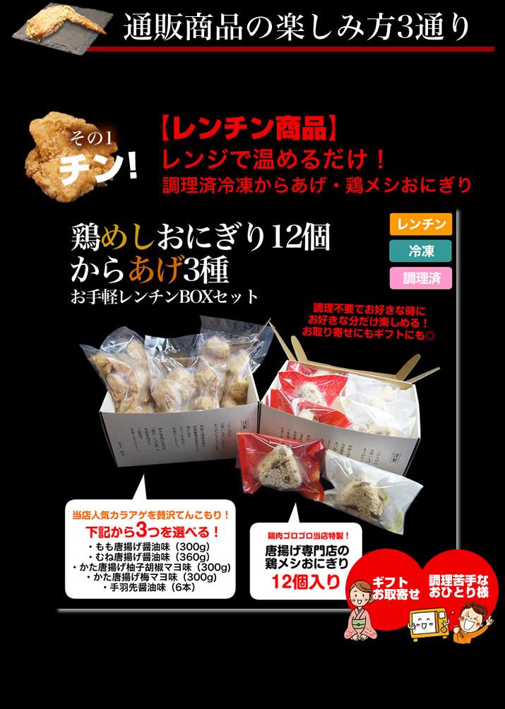 通販商品の楽しみ方その1.温めるだけ冷凍レンチン商品。調理済のからあげ&鶏飯おにぎり商品のご案内 通販ページへリンク