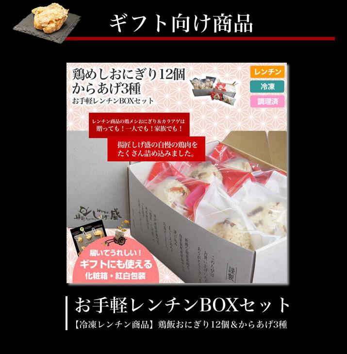 ギフト、贈り物、お取り寄せにオススメの注目商品1.鶏メシおにぎり12個&3種選べる唐揚げ-お手軽レンチンBOX(レンチン商品)(送料込)お手軽レンチンBOXセット 通販ページへリンク