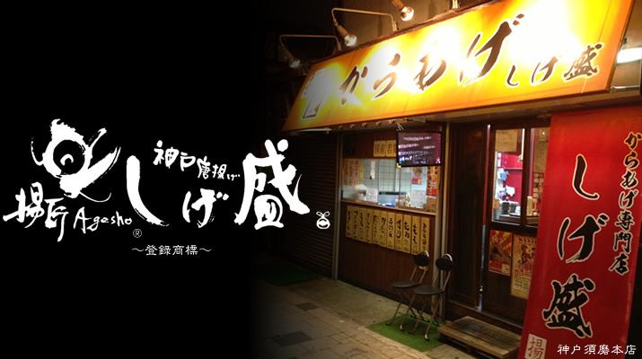からあげ専門店「揚匠しげ盛」須磨本店。外観写真