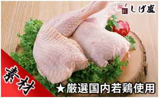 「からあげ専門店 揚匠しげ盛」素材のこだわり。鶏肉画像。