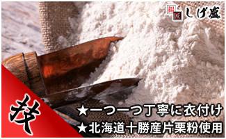「からあげ専門店 揚匠しげ盛」調理方法のこだわり。片栗粉イメージ画像。