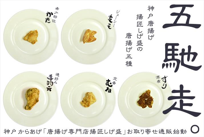 揚匠しげ盛の人気商品5種の唐揚げをお皿に盛り付けたPR画像。