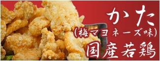 神戸からあげ専門店 「揚匠しげ盛」の国産若鶏の希少部位の肩肉を使用した梅マヨネーズ味の唐揚げ。