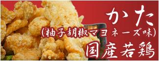 神戸からあげ専門店 「揚匠しげ盛」の国産若鶏の希少部位の肩肉を使用した柚子胡椒マヨネーズ味の唐揚げ。