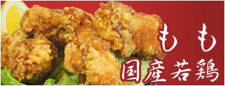神戸からあげ専門店 「揚匠しげ盛」の国産若鶏のもも肉を使用した唐揚げ。