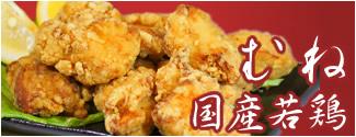神戸からあげ専門店 「揚匠しげ盛」の国産若鶏のむね肉を使用した唐揚げ。