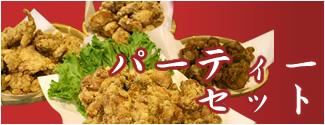 神戸からあげ専門店 「揚匠しげ盛」のからあげパーティーセット。