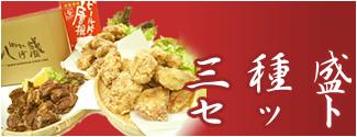神戸からあげ専門店 「揚匠しげ盛」の国産若鶏のもも肉・むね肉・ずりの3種盛セット唐揚げ。