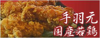 神戸からあげ専門店 「揚匠しげ盛」の国産若鶏の手羽元肉を使用した唐揚げ。