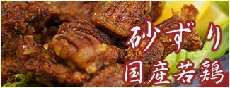 神戸からあげ専門店 「揚匠しげ盛」の国産若鶏の砂ずりを使用した唐揚げ。