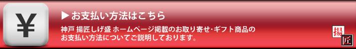 唐揚げ専門店 神戸 揚匠しげ盛 ホームページ掲載のお取り寄せ・ギフト商品通販のお支払い方法についてのページリンクバナー。