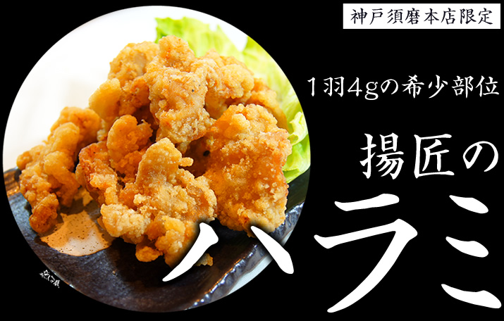 神戸須磨本店限定 1羽4gの希少部位 揚匠のハラミ