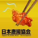 日本唐揚協会リンクバナー