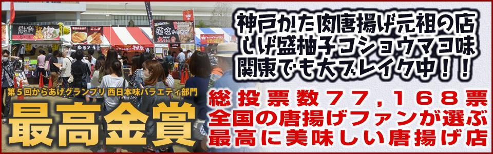 『唐揚げ専門店揚匠しげ盛』は、日本唐揚協会「からあげグランプリ」最高金賞受賞の店です。