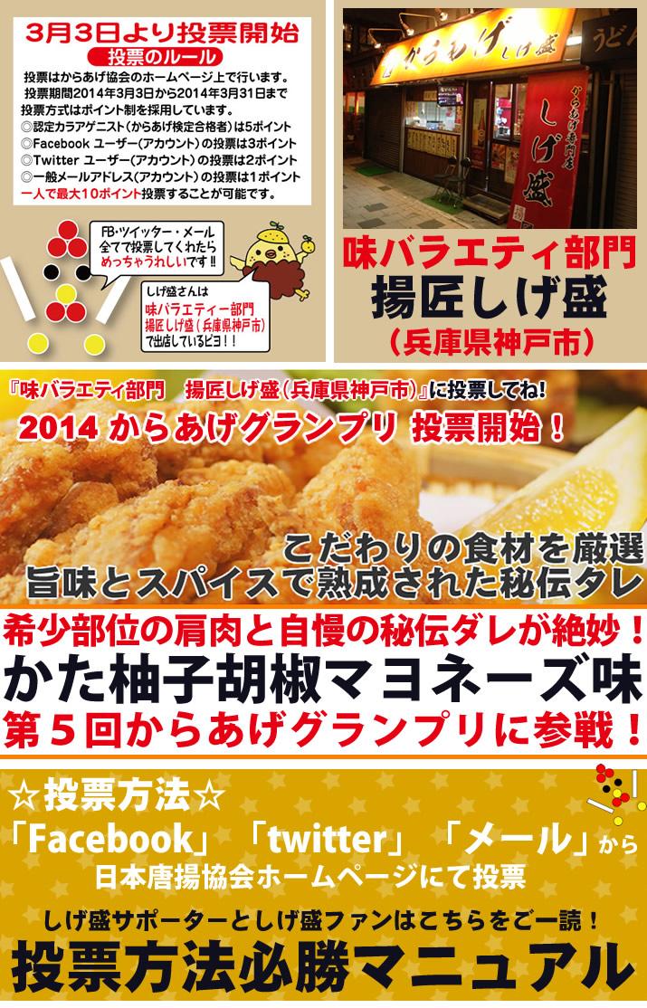 日本唐揚協会主催からあげグランプリに「唐揚げ専門店揚匠しげ盛」がエントリー。