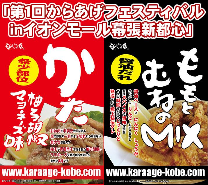 event_karaage_2014_04_info1