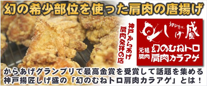 幻の希少部位「肩肉(ムネトロ)」を使用した唐揚げは、肩肉からあげ元祖のカラアゲ屋。兵庫県神戸市の揚匠しげ盛の人気商品として話題となりました。