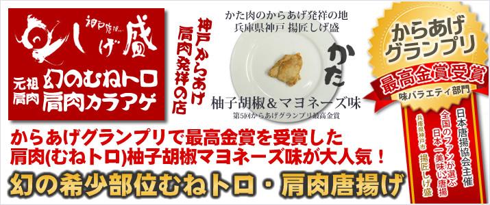 幻の希少部位鶏の「肩肉(ムネトロ)」を使用した柚子胡椒マヨネーズ味の肩肉の唐揚げが、からあげグランプリで最高金賞を受賞しました。