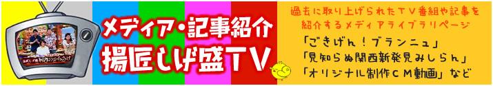 TVで放映された動画やメディア取材で取り上げられた記事・動画をご紹介するページ。