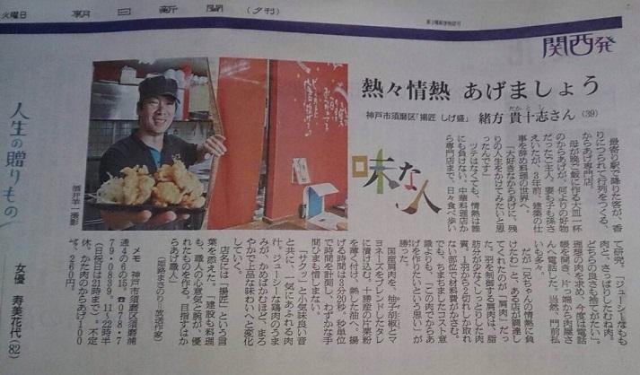 朝日新聞 神戸版 記事掲載の切り抜き。須磨区にある本店で取材。
