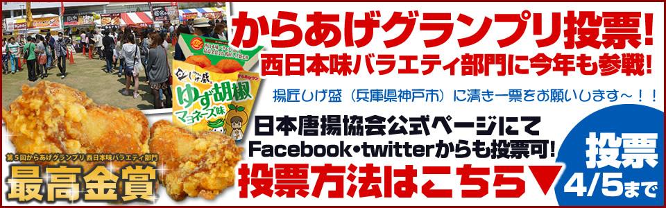 日本唐揚協会主催2015年第6回からあげグランプリ投票開始の告知。