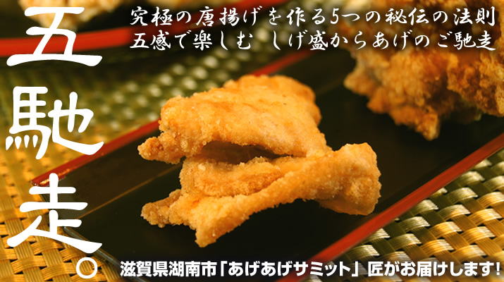 201509_ageage_summit_karaage_shigemori