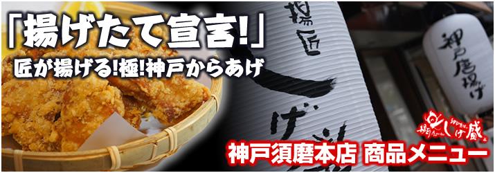 揚げたて宣言。匠が揚げる!極!神戸からあげ。神戸須磨本店 商品メニュー