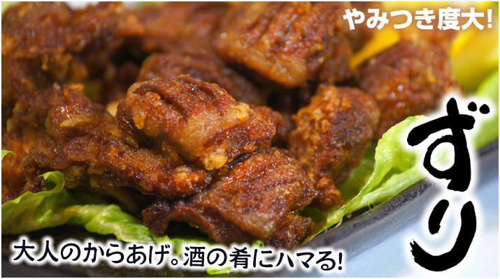menu_zuri_friedchicken_karaage2