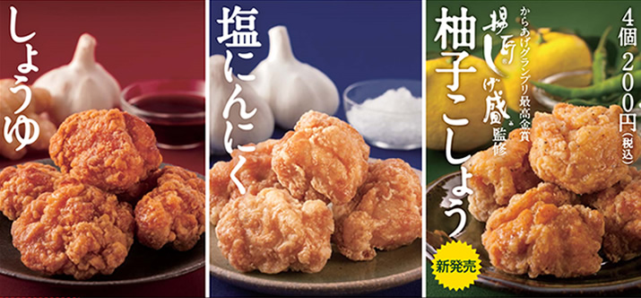 convenience store collaboration product [Torikara-Yuzukosho] fried chicken 201601 image.