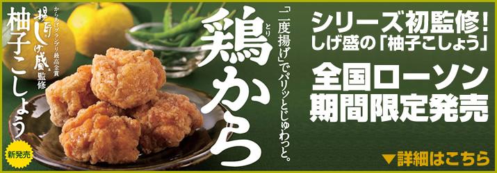 ローソン『鶏から 柚子こしょう』当店監修商品期間限定発売の告知