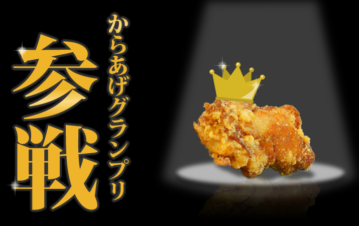 7th_karaage_grand_prix2016_information_bnr
