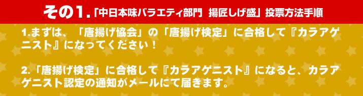 カラアゲニストになって中日本味バラエティ部門・揚匠しげ盛に投票する方法1。「唐揚げ検定」に合格して『カラアゲニスト』になると、カラアゲニスト認定の通知が日本唐揚協会よりメールにて届きます。