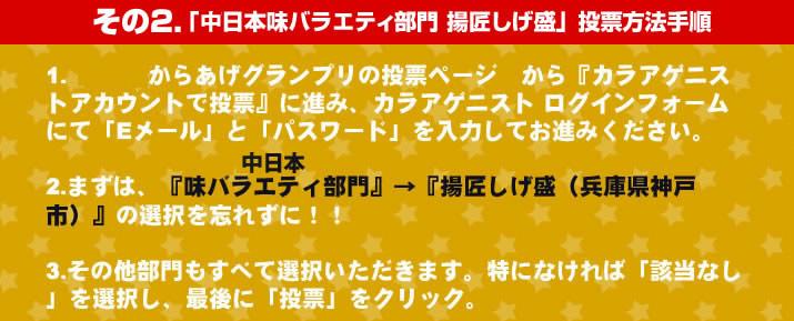 カラアゲニストになって中日本味バラエティ部門・揚匠しげ盛に投票する方法2。