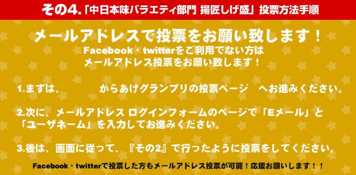 カラアゲニストになって中日本味バラエティ部門・揚匠しげ盛に投票する方法4