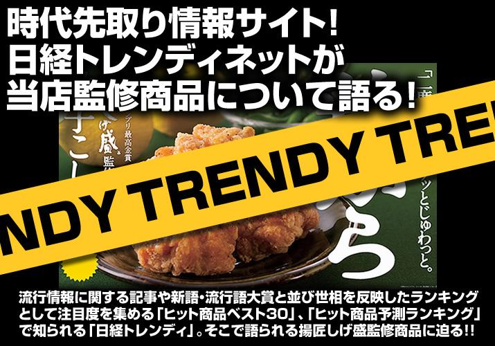 Nikkei Trendy February2016 review news