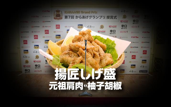 2016_7th_karaage_grandprix_meguro_tokyo_event