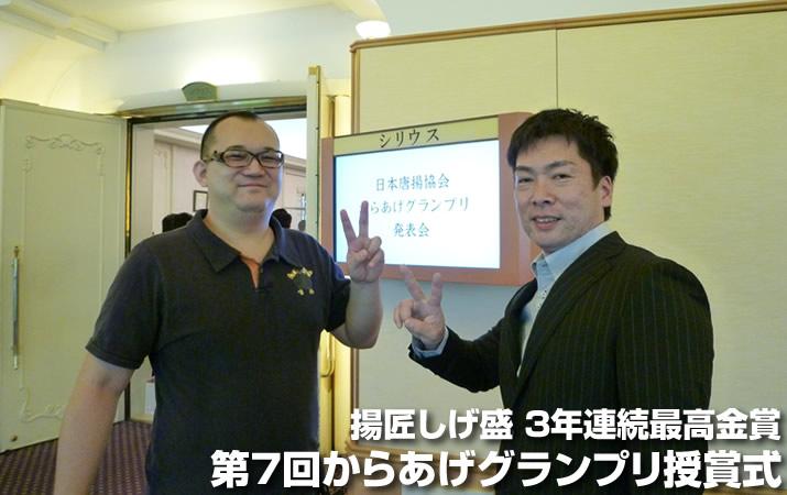 karaage_grandprix_meguro_tokyo_event11