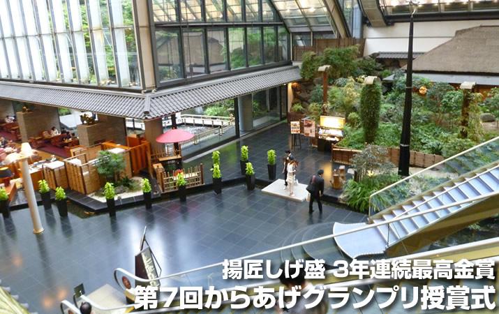 東京都目黒区「雅叙園」エントランス