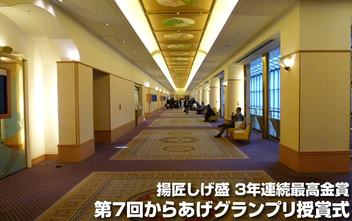東京都目黒区「雅叙園」第7回からあげグランプリ授賞式会場の様子