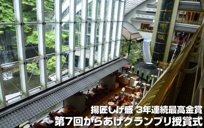 東京都目黒区「雅叙園」第7回からあげグランプリ授賞式