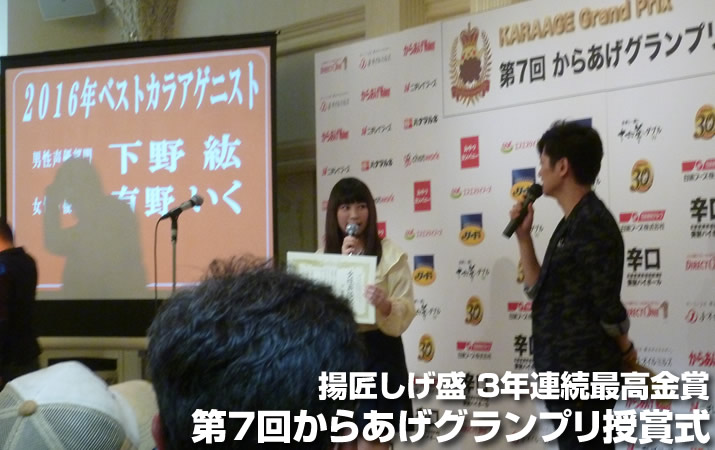 2016年ベストカラアゲニスト 声優下野紘さん 有野いくさん