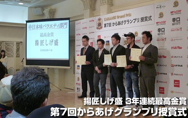 中日本味バラエティ部門最高金賞受賞店と金賞受賞店の表彰式写真撮影時の様子